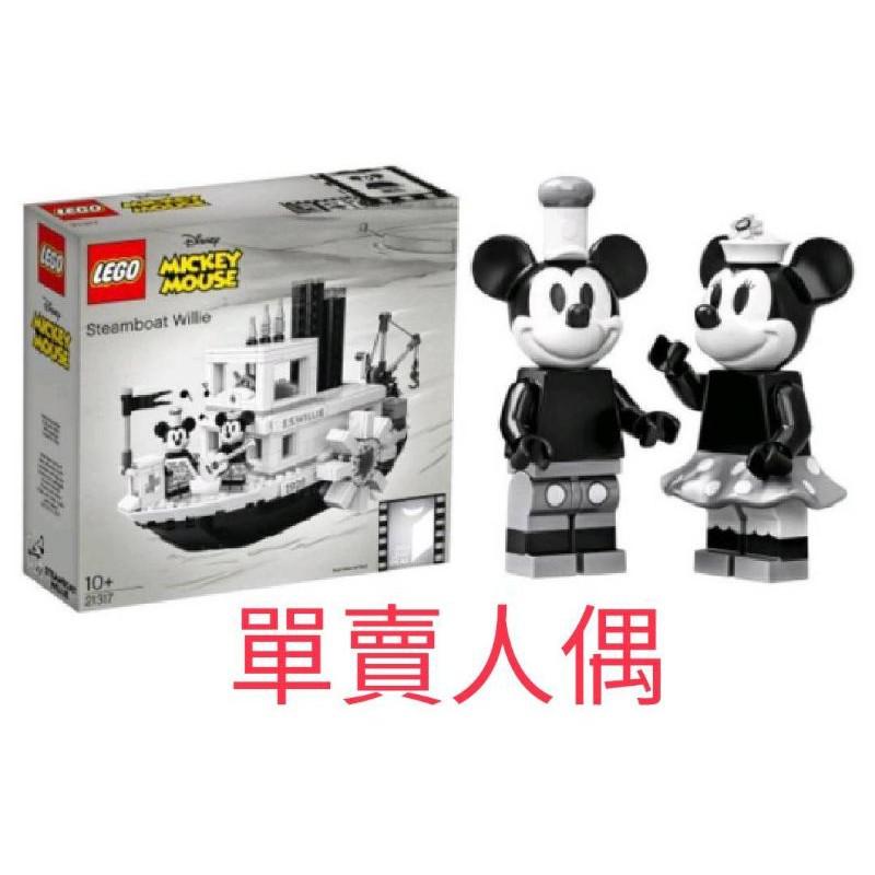 {全新} LEGO 21317 樂高 米奇威利船 人偶 米老鼠 米妮 71024 71040