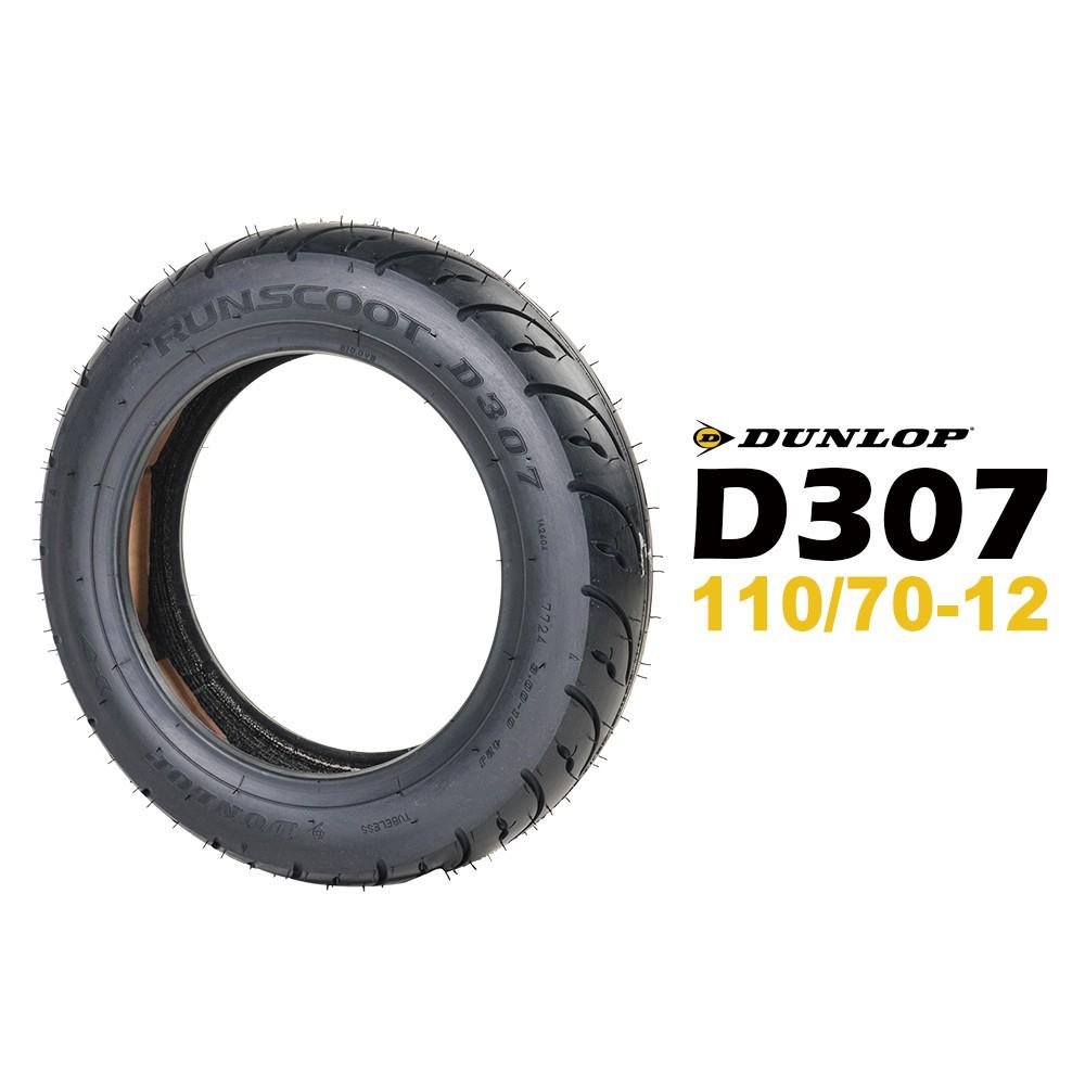 DUNLOP 登祿普 RUNSCOOT D307 110/70-12