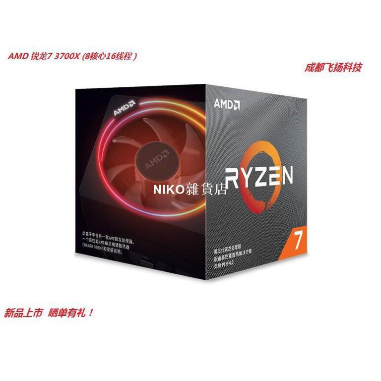 優品(新貨熱賣)AMD 銳龍第3代 R5 3600X R7 3700X 3800X R9 3900X CPU盒裝