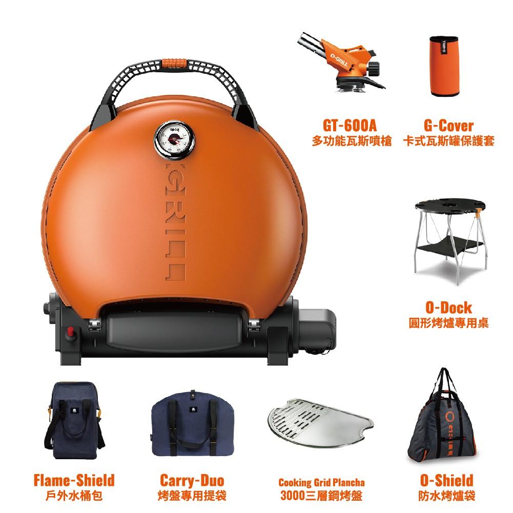 【O-Grill 】700T烤肉爐+O-Dock桌+防水外袋+水桶包+烤盤提袋+噴火槍+卡式罐套+鋼烤盤 - 超值包套