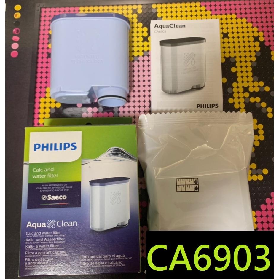 Philips 飛利浦 CA6903 AquaClean咖啡機除鈣濾芯原廠盒裝 EP2231 EP3246 SAECO