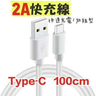 Type-C 充電線 傳輸線 2A 快充線 100cm 1米 加粗型 TypeC USB-C 安卓 手機充電線 數據線 台南市