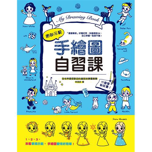 手繪圖自習課:全世界最受歡迎的童話故事圖案集,細部示範,什麼筆都能畫![79折]11100867574