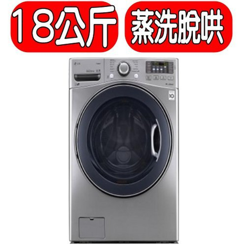 《可議價或折扣碼A3C390打9折》LG樂金【WD-S18VCD】18kg蒸氣洗脫烘滾筒洗衣機