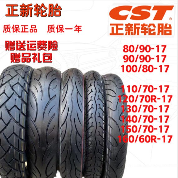【全新】正新摩托車真空胎80/90/90/100/110/120/130/140/150/70-17跑車