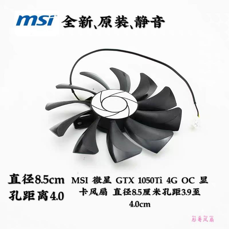 MSI 微星 GTX 1050Ti 4G OC 顯卡風扇 直徑8.5厘米孔距3.9至4.0cm
