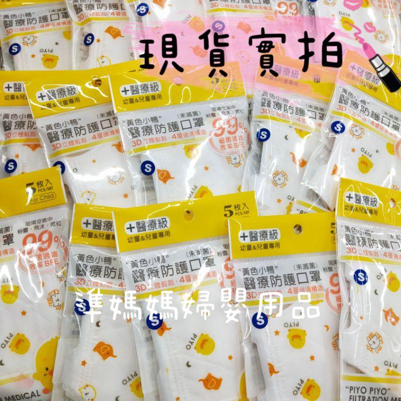 ◈準媽媽◈黃色小鴨幼童/兒童專用 3D立體醫療防護口罩 (幼童口罩/兒童口罩) 醫療級立體口罩✪ 準媽媽婦嬰用品 ✪