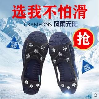 冰爪8齒防滑鞋套戶外登山裝備簡易鞋釘鏈雪爪冰面雪地冰抓八齒 戶外運動