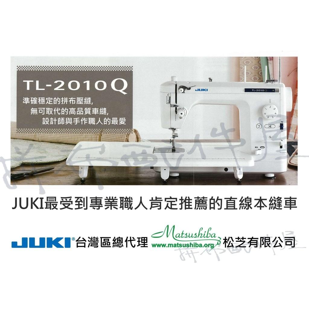 JUKI桌上型工業用平車 TL-2010Q 自動切線、均勻壓布腳....上市特惠$38000元(免運費)