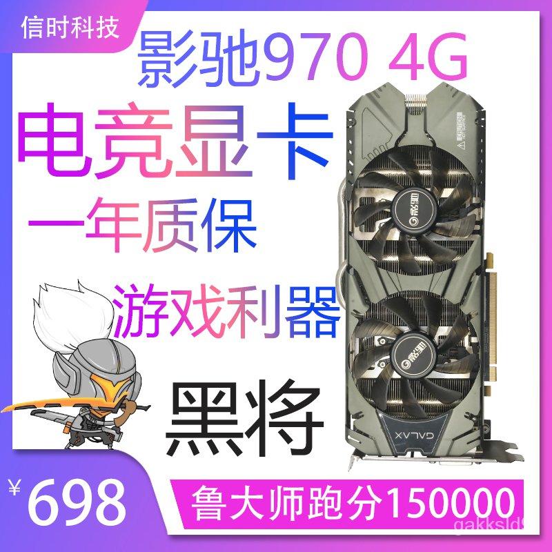 新品 現貨影馳GTX970 4G二手電腦遊戲獨立吃雞耕升華碩580rx1060顯卡ti1050