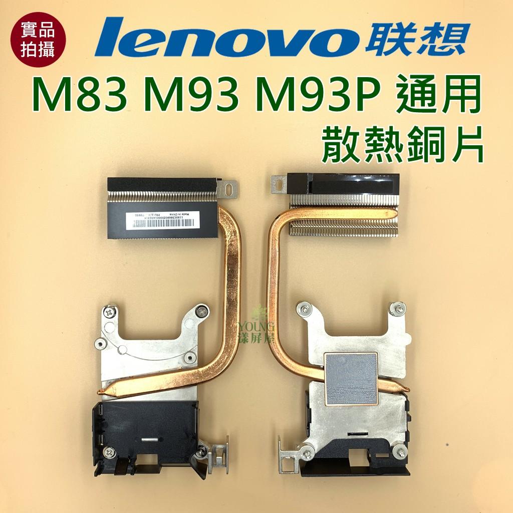 【漾屏屋】含稅 聯想 Lenovo M83 M93 M93P 通用 散熱銅片 良品 筆電 風扇 散熱器