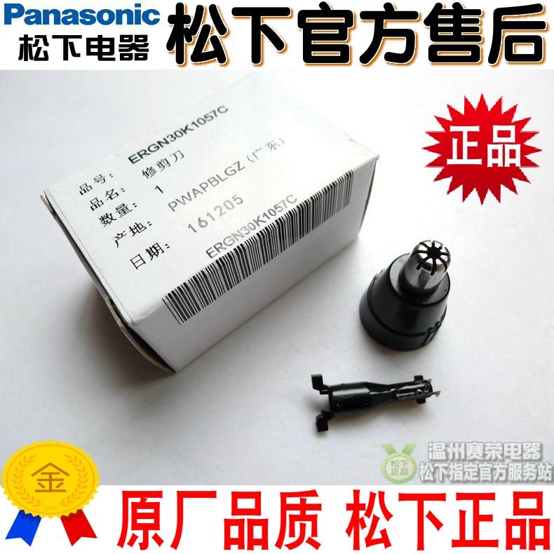原裝松下鼻毛器修剪器刀頭刀片外刀刃ER-GN30 PGN70 GN50 ER-GN10