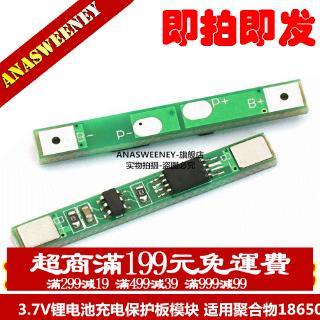 3.7V鋰電池充電保護板模塊 適用聚合物18650 可點焊多並3A過流值