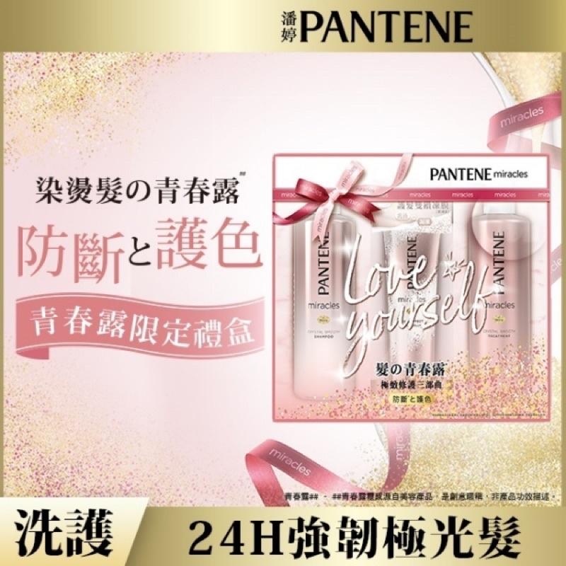 PANTENE 潘婷🧖🏻♀️青春露防斷護色禮盒-柔亮護色洗髮露x1+護髮精華素/潤髮x1+記憶髮膜