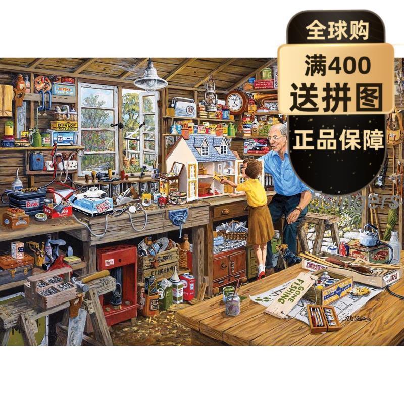 ⚽【現貨】爺爺的工作棚gibsons進口拼圖1000片陳意涵同款