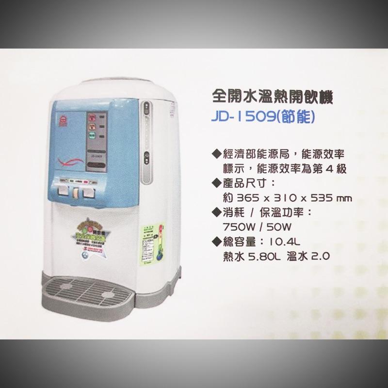 晶工牌 開飲機 JD-1509