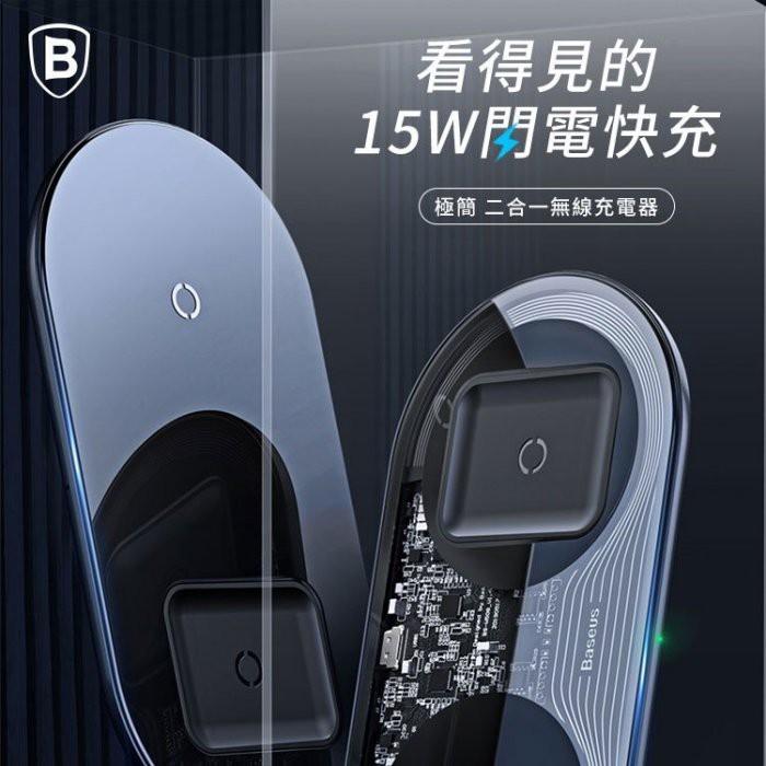 【Baseus】 極簡二合一無線充電器/15w快速充電/透明特別款