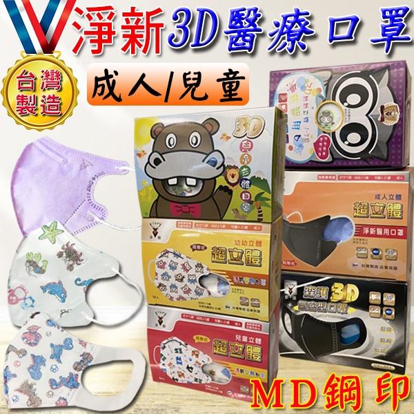 淨新3D立體口罩<台灣快速出貨>50入盒裝成人立體口罩 兒童立體口罩 三層熔噴不織布口罩 拋棄式口罩 立體口罩 3D口罩