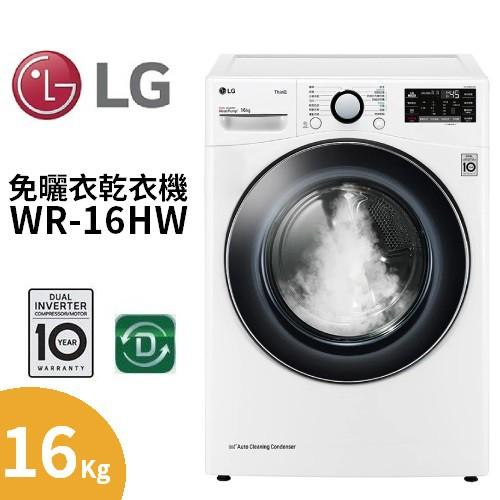LG 樂金 WR-16HW 免曬衣乾衣機 (含基本安裝) 聊聊可議 1年保固