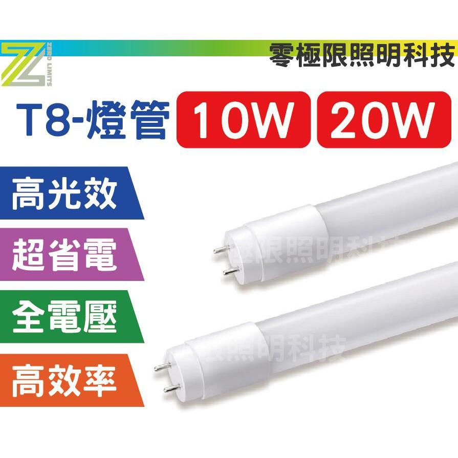 ✦含稅附發票✦滿箱免運【LED-T8燈管20W/10W-4/2尺】高亮度 全電壓 高光效 T8 T5 山形【零極限照明】
