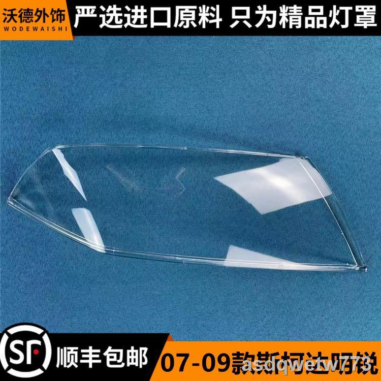 卐♈◘老款斯柯達明銳前大燈罩 07-09款老明銳透明燈罩 前燈殼 燈面罩 日產 NISSAN 大眾 Toyota 福特