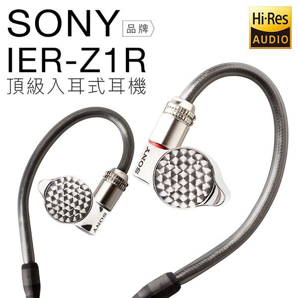 SONY 監聽耳機 IER-Z1R 旗艦款入耳式 Hi-Res IER-M9 IER-M7 參考【邏思保固一年】