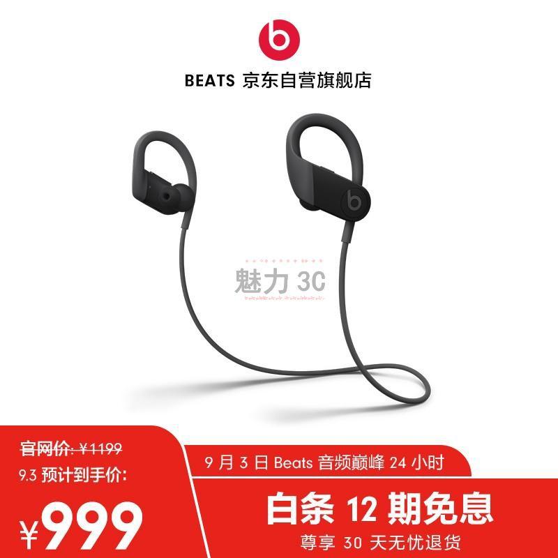 【現貨免運】Beats Powerbeats 高性能無線藍牙耳機 Apple H1芯片 運動耳機 頸掛式耳機-黑色