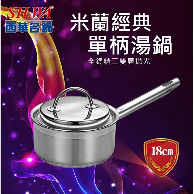 【SILWA西華】米蘭經典304不鏽鋼單柄湯鍋18cm