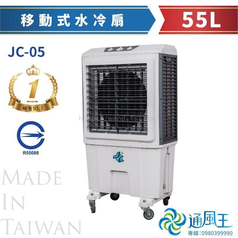 出租王👑通風王【JC-05 水冷扇 16吋55公升 移動式水冷扇】溫控設備|大風量 電風扇|節能省電|台灣製造