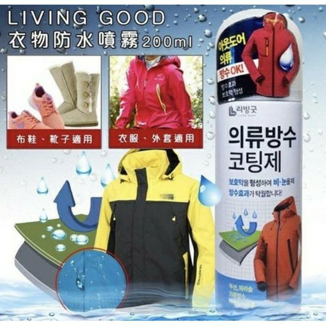 現貨 韓國 LIVING GOOD 衣物防水噴霧 200ml