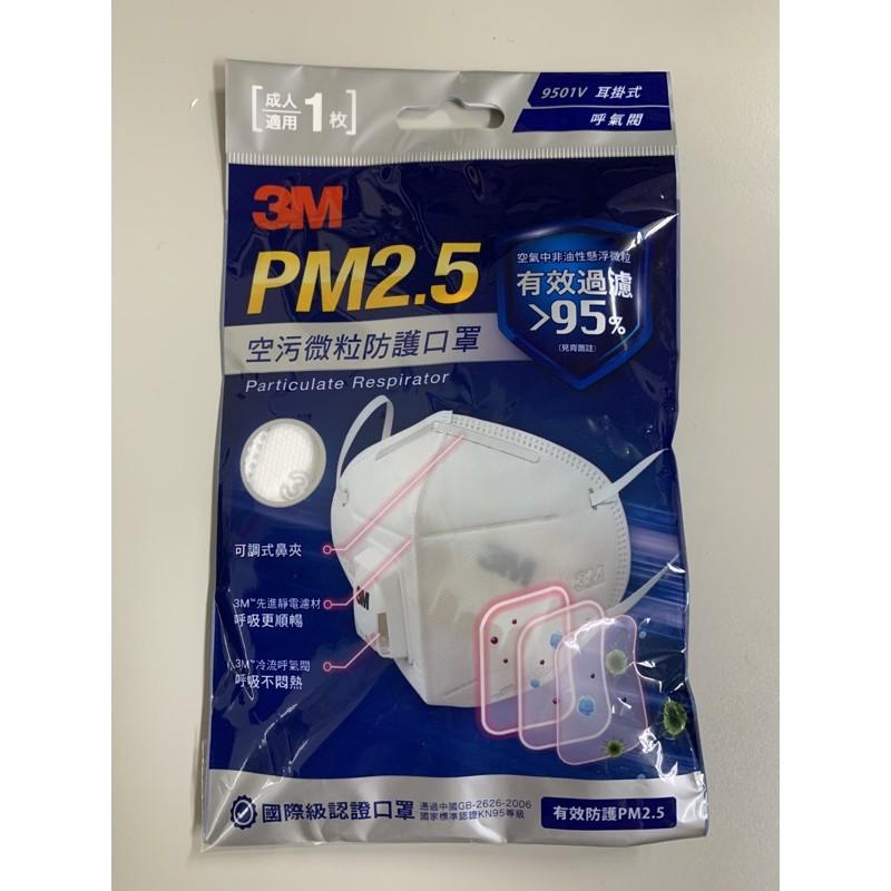 3M PM2.5空污微粒防護口罩帶閥型1入/9501V耳掛式呼氣閥