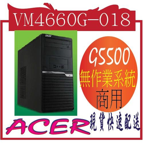 VM4660G-018  G5500/無作業系統/商用
