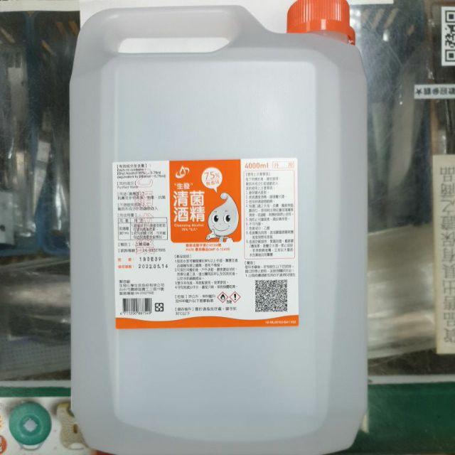 生發 75%清菌酒精 4公升