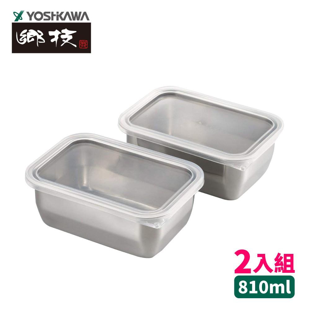 【日本YOSHIKAWA吉川鄉技】 職人不鏽鋼 食物調理 保存盒 保鮮盒 2入組