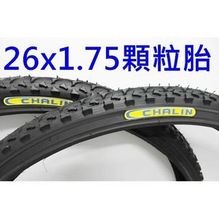 《GS單車》全新 CHALIN26x1.75登山車外胎 26*1.75登山顆粒外胎 26X1.75顆粒胎 屏東縣