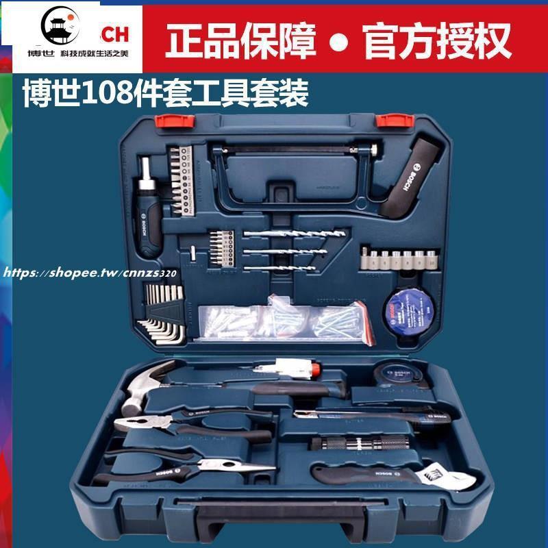博世BOSCH家用多功能五金工具箱套裝12件/66件/108件鋼絲鉗螺絲刀