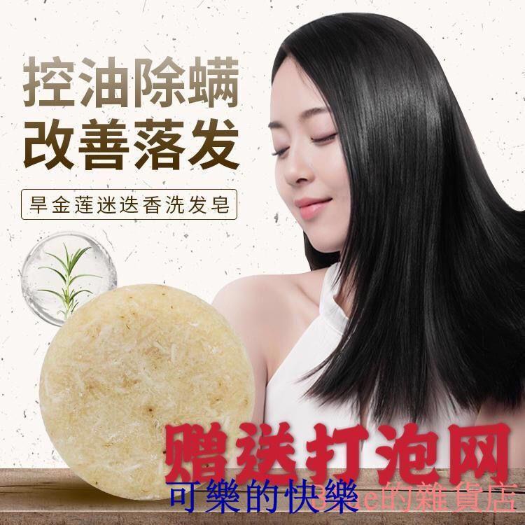 德國旱金蓮rosemary迷迭香精華bazinfandel洗發皂防脫發除螨控油