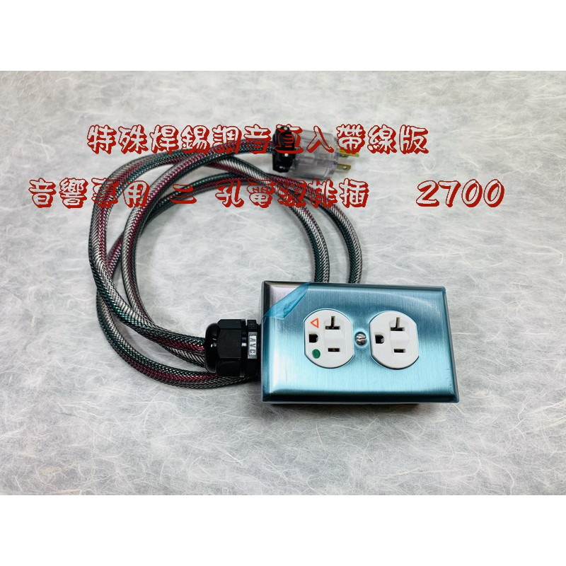 [山姆音響] 特殊焊錫調音版及動態版直入帶線 - COOPER IG8300音響專用 二 四 六 孔電源排插
