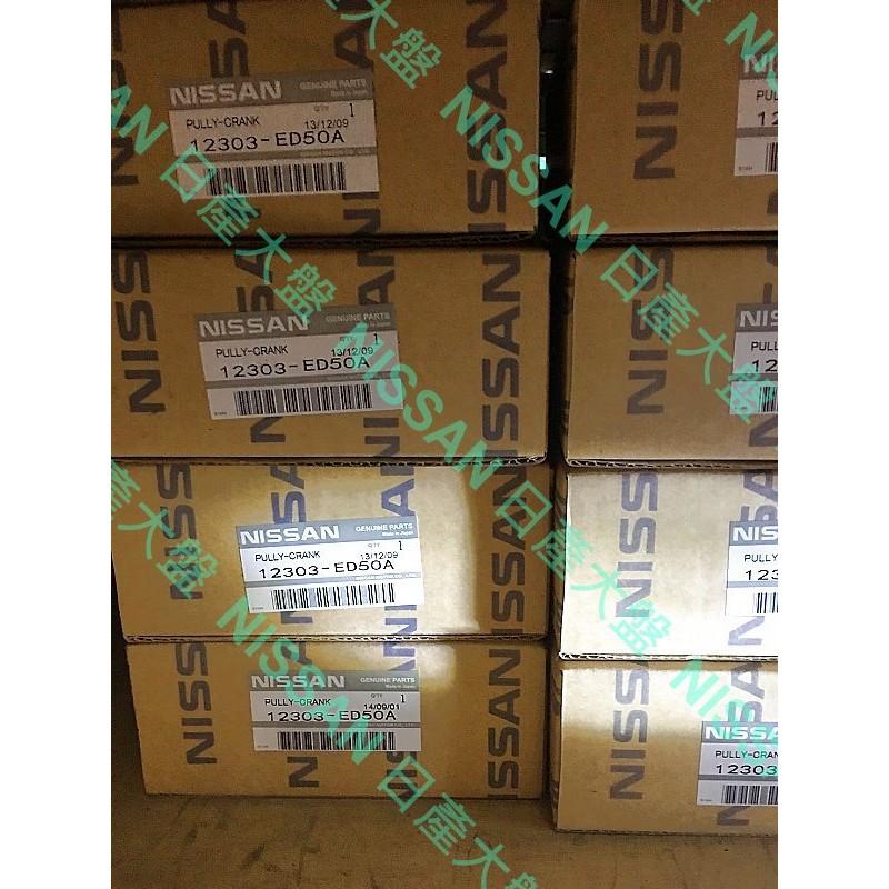 【日產大盤】NISSAN 原廠零件 TIIDA LIVINA SYLPHY SENTRA B17 曲軸皮帶盤 普利盤