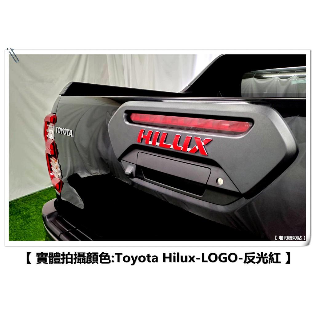 【 老司機彩貼 】TOYOTA HILUX 2.8 海力士 貨卡 後車斗 後面車體 logo 字體改色貼 3M反光貼