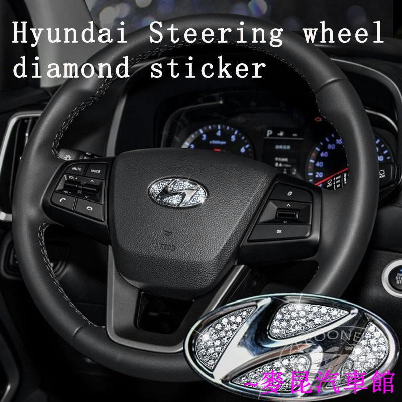 Hyundai 現代 汽車 方向盤標 水鑽貼 車標貼 方向盤貼 氣囊標貼 Elantra Sonat麥昆汽車館