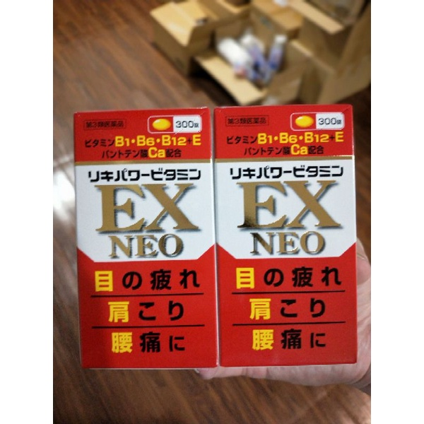 日本正版 米田合利他命 EX NEO 300錠 現貨不用等 下單兩天內寄出