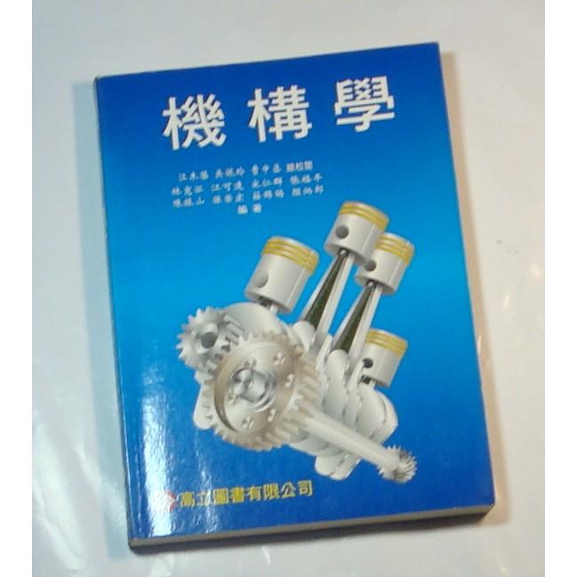 《機構學》ISBN:9575845862│高立圖書有限公司│江木勝│九成新 93/7/15初版六刷