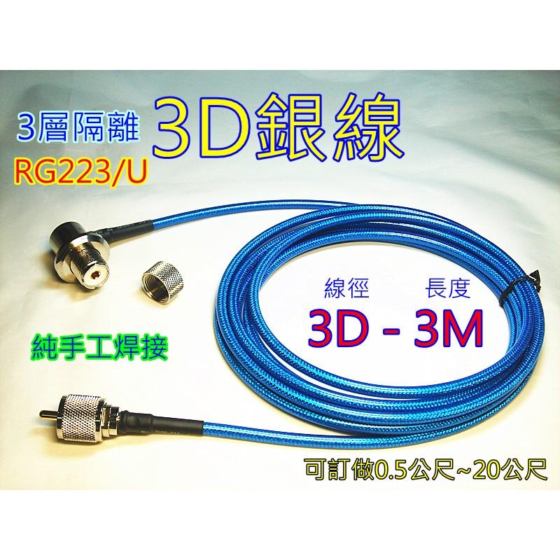 RG223/U 無線電 3D銀線含接頭(1公尺~8公尺)/ 3層隔離訊號線/ 低耗損(可配合訂製長度/接頭類型)