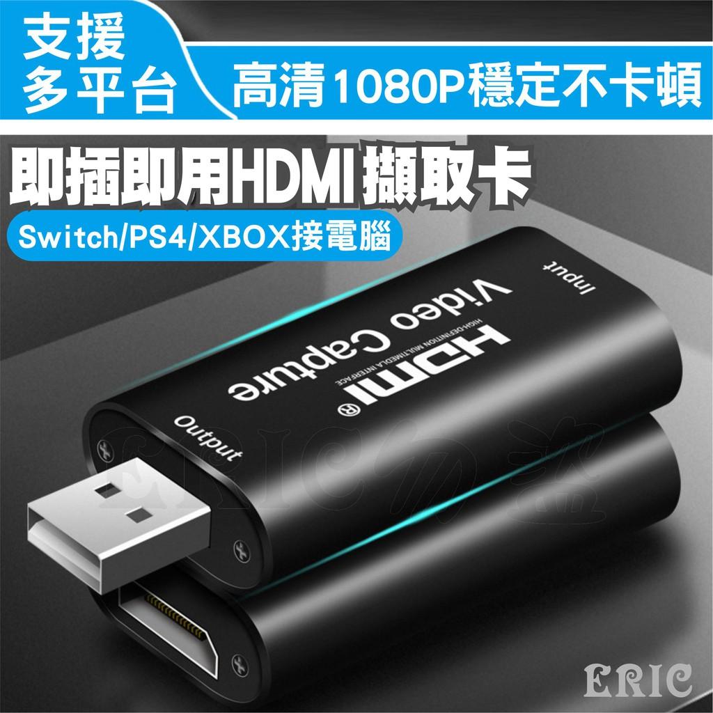 擷取盒高清HDMI采集卡3.0 迷你影像擷取卡 游戲視頻直播采集 游戲機虎牙斗魚直播錄制支持OBS HDMI轉USB