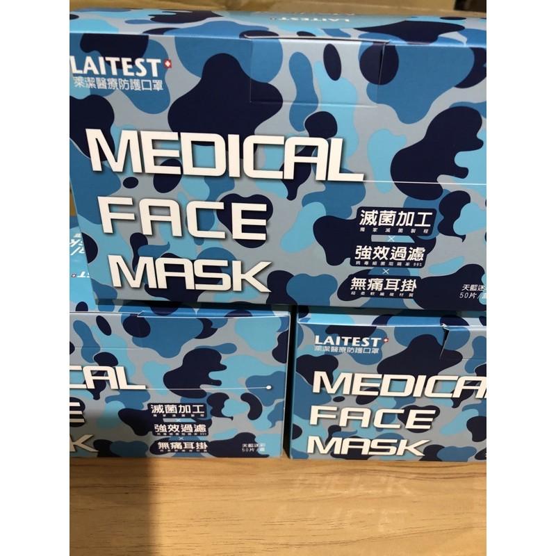 萊潔 天藍迷彩醫療成人口罩 盒裝50入🌟有現貨🌟