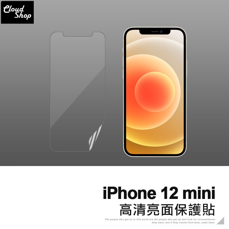 iPhone 12 mini 亮面保護貼 軟膜 手機螢幕貼 手機保貼 保護貼 非滿版 螢幕保護膜 手機螢幕膜 H01A1