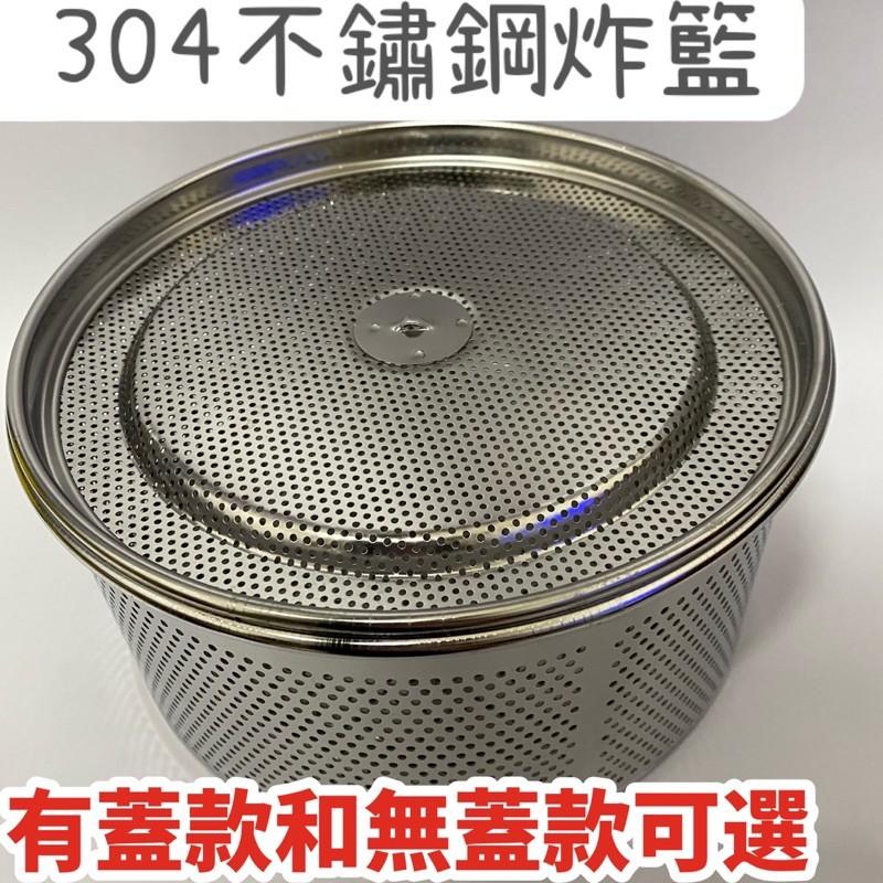 現貨✅304不鏽鋼炸籃 防噴網 防噴蓋 氣炸鍋配件 科帥AF606 品夏3501B  Arlink 比依25A