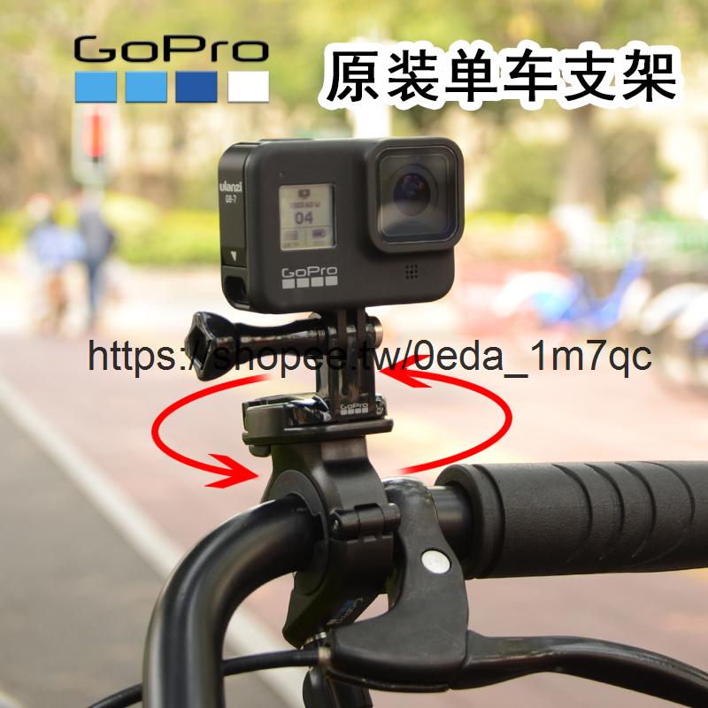GoPro9/8/7原裝單車夾車把支架insta360oneR摩托機車把自行車固定