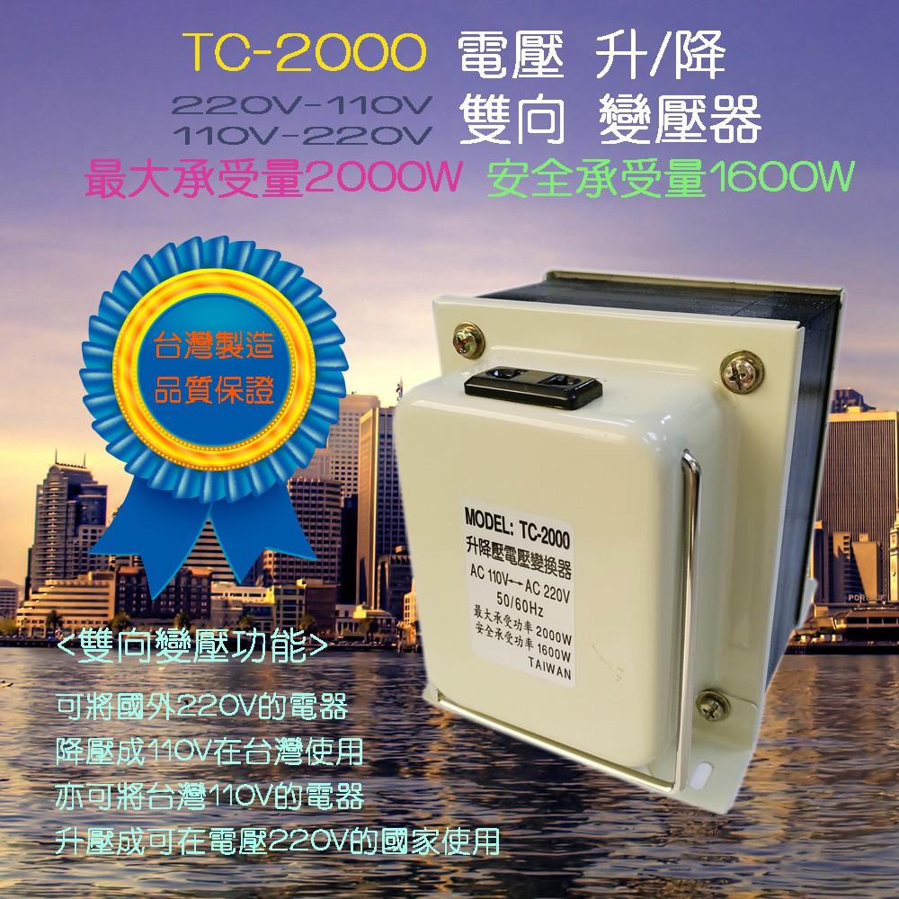 <高規工業級> <限宅配> TC-2000 110V-220V 雙向變壓器 電壓變換器 安全承載1600W 國內國外兩用